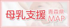お近くの青森県母乳支援マップを調べる