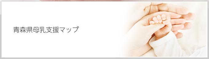 青森県母乳支援マップ